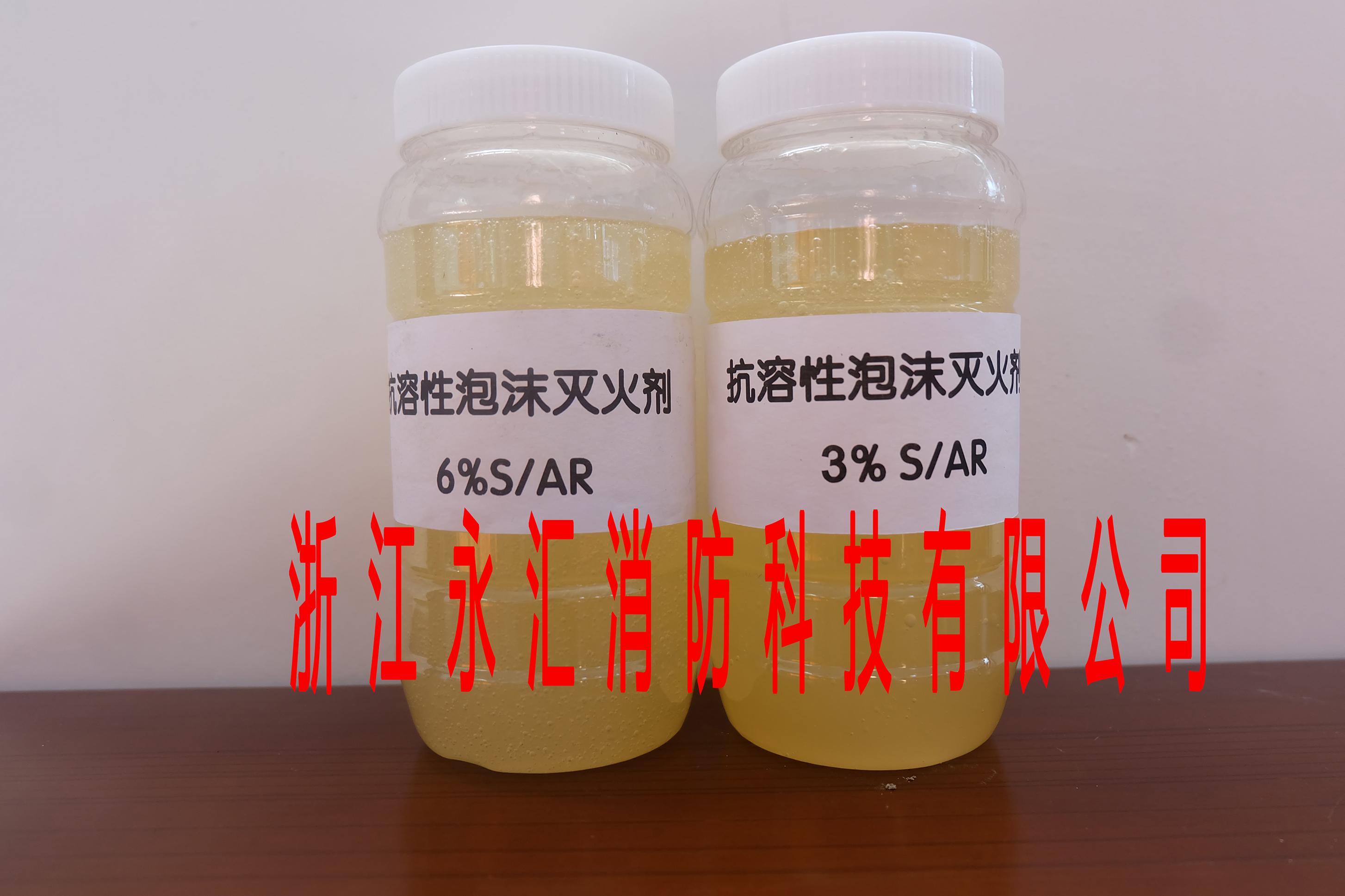 抗溶性泡沫灭火剂 6%S/AR